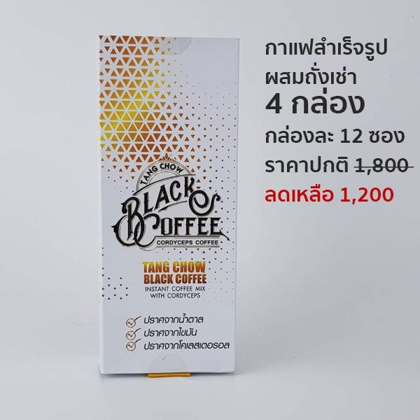 tang chow black coffee